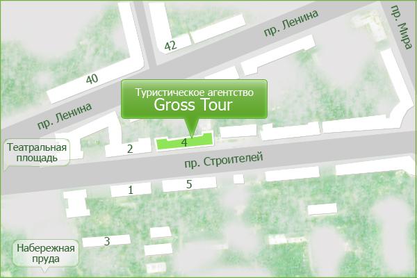 Агентство путешествий GrossTour: Адрес: Нижний Тагил, пр. Строителей, 4. Телефон: (3435) 377-030.